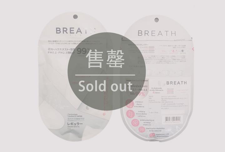 日本Breath fit口罩(3个装)(售罄)