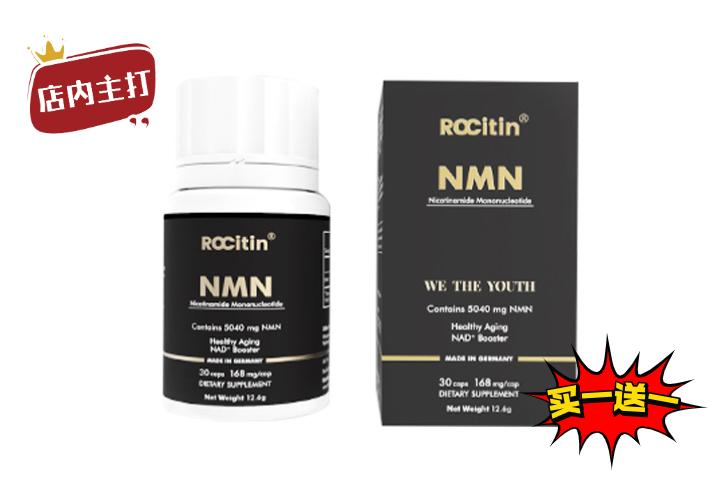 Rocitin NMN 5040 高純NMN德國技術 β - 煙酰胺單核苷酸 NAD + 補充劑 30粒